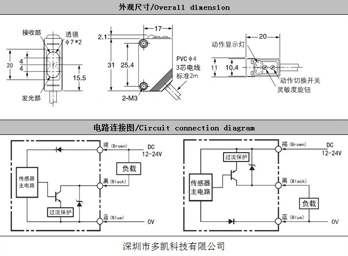 e3z psp31系列 光电开关传感器 电路图 连接图